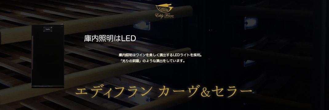庫内照明はLED エディフラン カーヴ&セラー