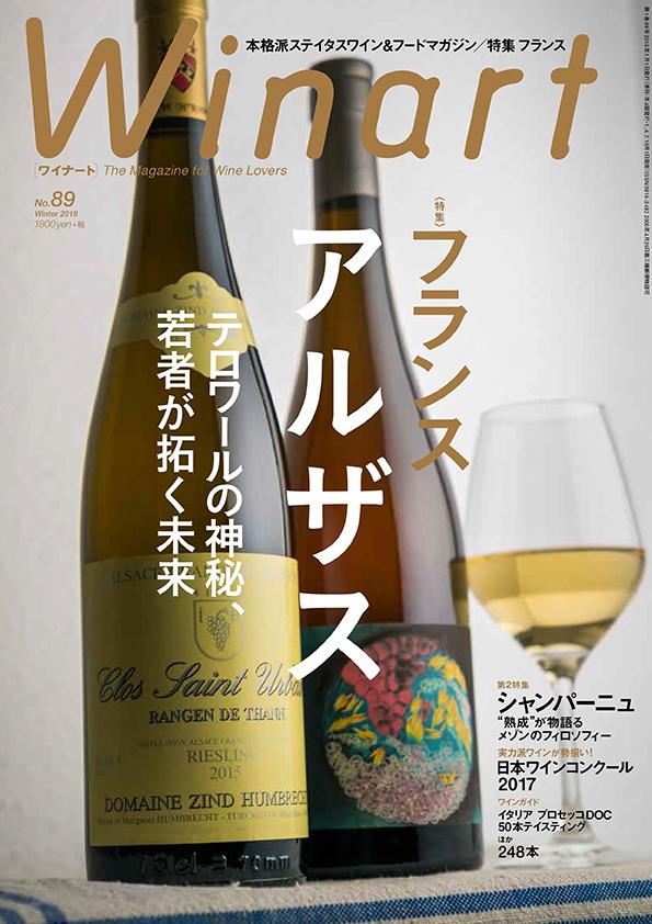 ワイン雑誌のワイナートNo.89(2017年冬号)