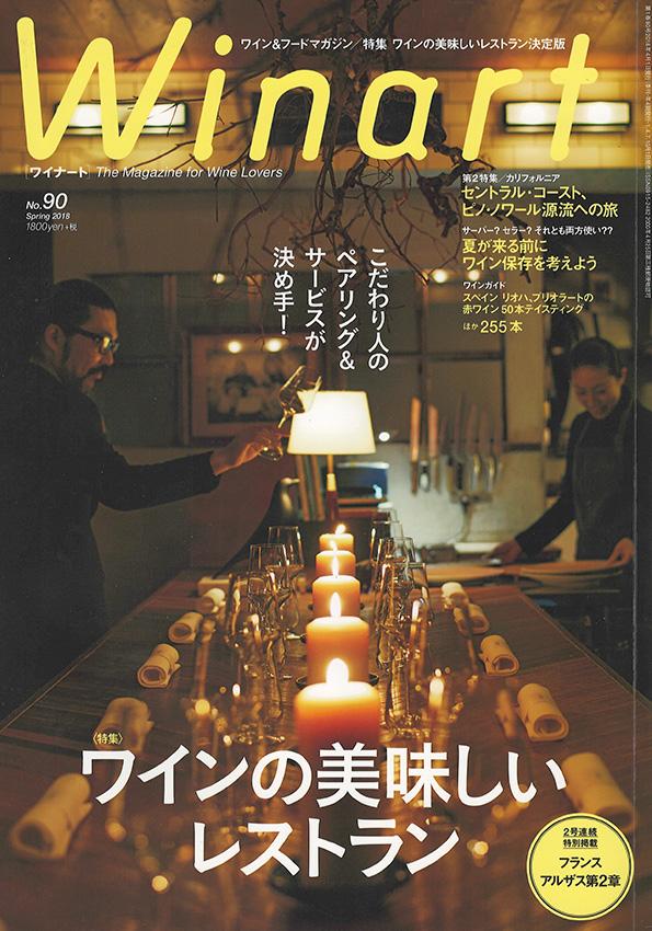ワイン雑誌のワイナートNo.90(2018年春号)