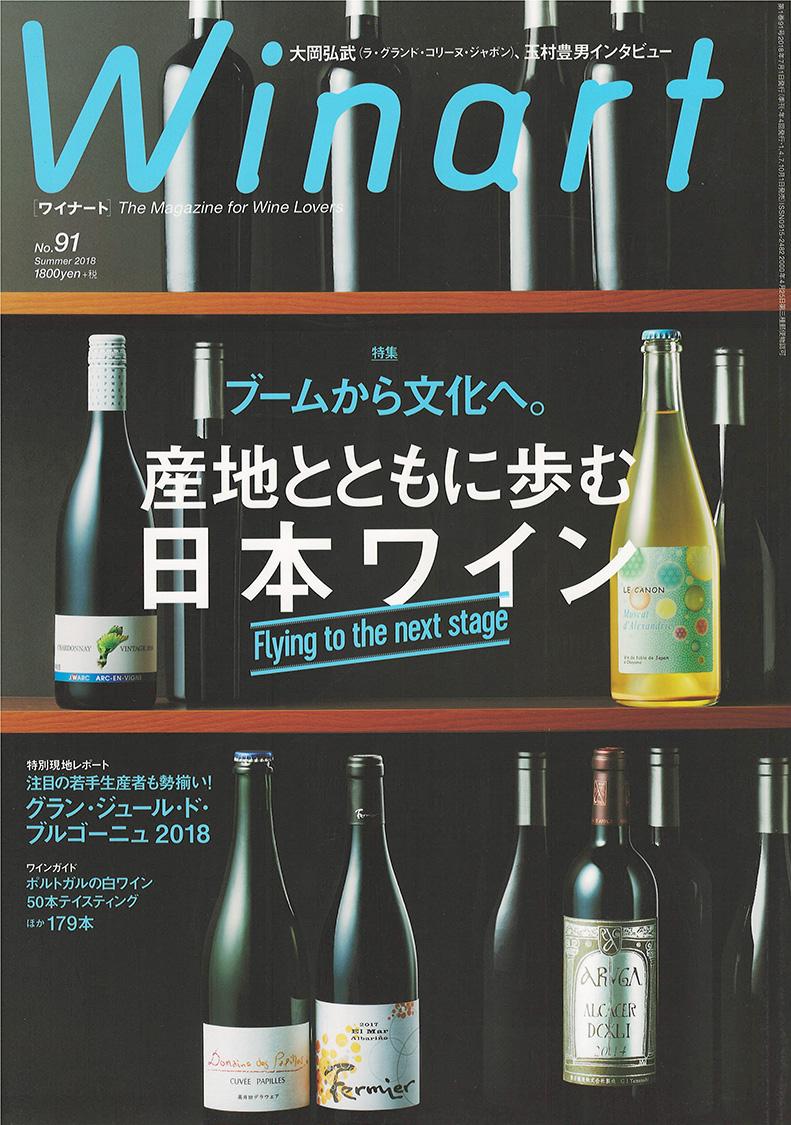 ワイン雑誌のワイナートNo.91(2018年夏号)